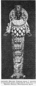 эфесская