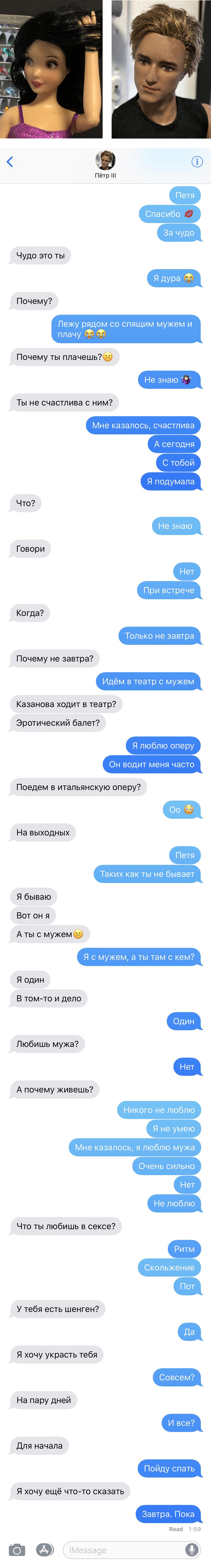 iMessage Белоснежка – Петя