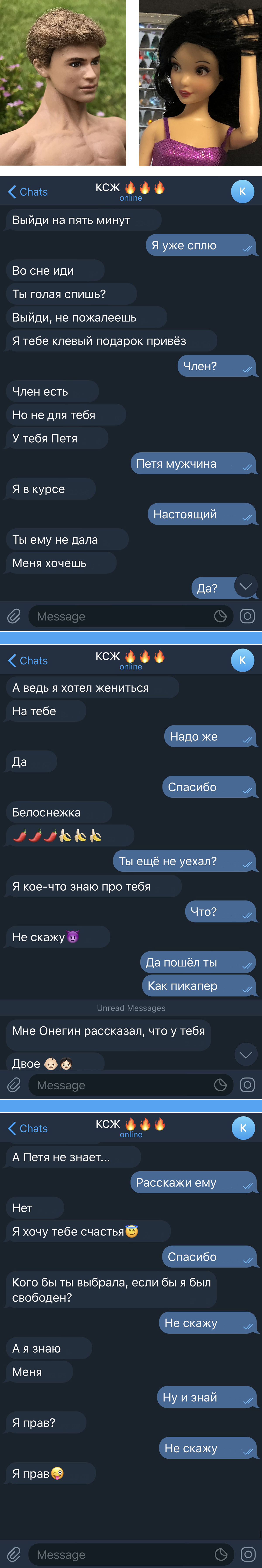 Telegram КСЖ – Белоснежка