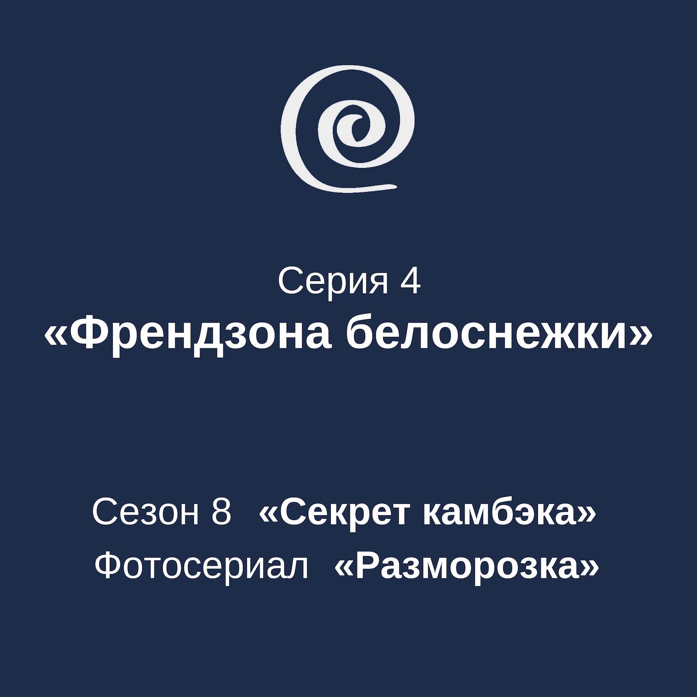 Фотосериал Разморозка. Сезон 8. Серия 4. Френдзона белоснежки. Обложка