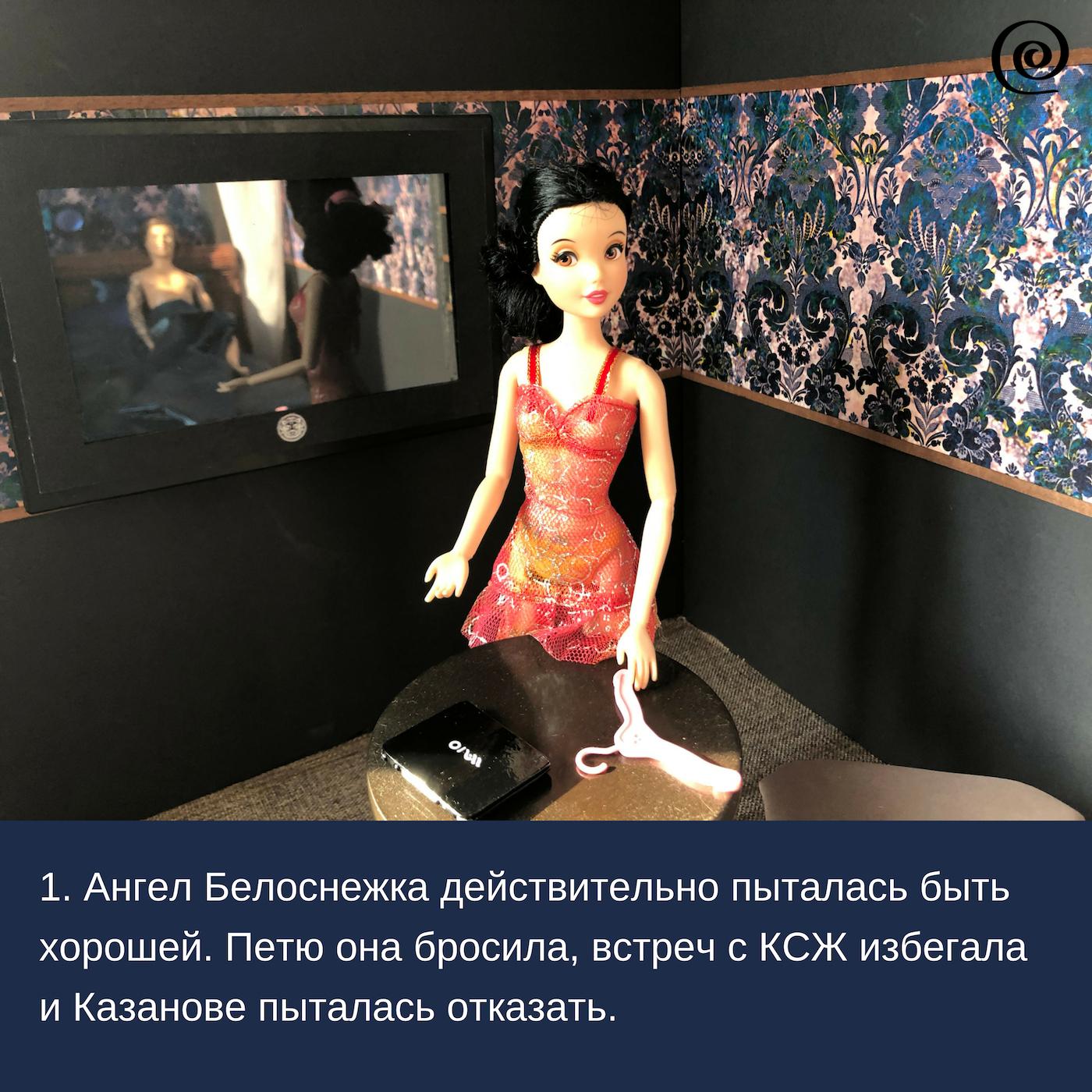 Фотосериал Разморозка. Сезон 8. Серия 4. Френдзона белоснежки. Эпизод 1