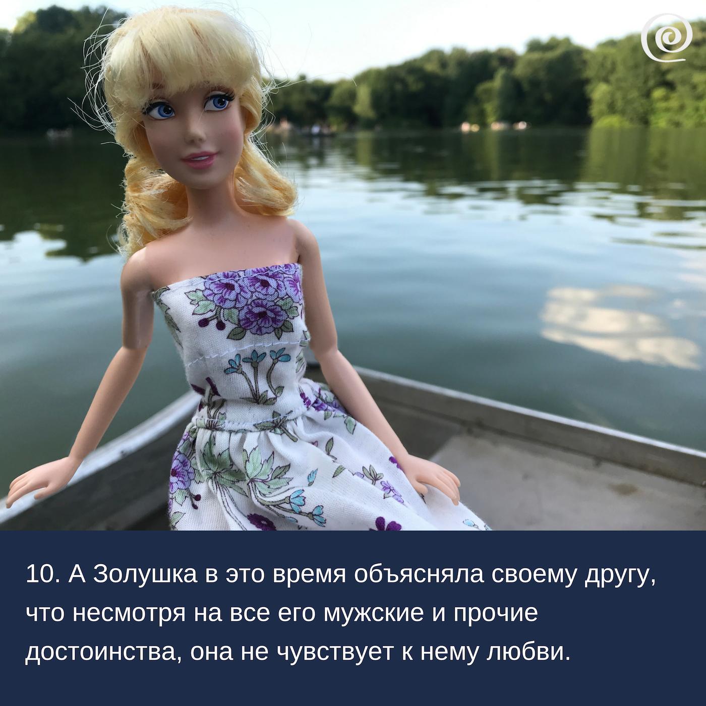 Фотосериал Разморозка. Сезон 8. Серия 4. Френдзона белоснежки. Эпизод 10